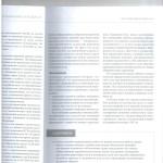 Как суды оценивают кач-во работы адв. по угл.делу. л.10 001