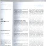 Как суды оценивают кач-во работы адв. по угл.делу. л.2 001