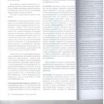Как суды оценивают кач-во работы адв. по угл.делу. л.3 001
