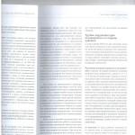 Как суды оценивают кач-во работы адв. по угл.делу. л.4 001