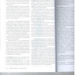 Как суды оценивают кач-во работы адв. по угл.делу. л.5 001