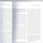 Как суды оценивают кач-во работы адв. по угл.делу. л.6 001