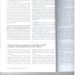 Как суды оценивают кач-во работы адв. по угл.делу. л.7 001