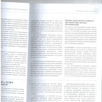 Как суды оценивают кач-во работы адв. по угл.делу. л.8 001