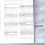 Как суды оценивают кач-во работы адв. по угл.делу. л.9 001