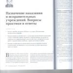 Назн.нак.и испр.учрежд. л.1 001