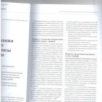Назн.нак.и испр.учрежд. л.2 001