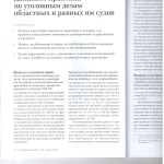 Дайджест практики обл. и равн. судов л.1 001
