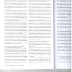 Дайджест практики обл. и равн. судов л.3 001
