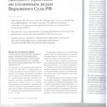 Дайджест практики по угл.делам ВС л.1 001