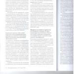 Дайджест практики по угл.делам ВС л.3 001