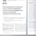 Расм.угл.дела с испол.видео-конф. л.1 001