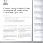 См. и отг. наказание об-ва в суд. практике л.1 001