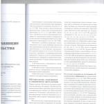 См. и отг. наказание об-ва в суд. практике л.2 001