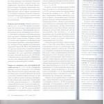 См. и отг. наказание об-ва в суд. практике л.3 001