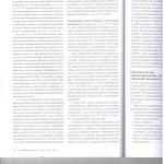 См. и отг. наказание об-ва в суд. практике л.5 001
