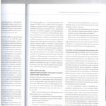 См. и отг. наказание об-ва в суд. практике л.6 001