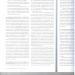 См. и отг. наказание об-ва в суд. практике л.7 001