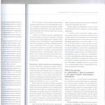 См. и отг. наказание об-ва в суд. практике л.8 001