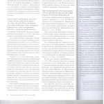 Дайджест практики по угл.делам обл. и равн.судов л.3 001