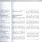 Дайджест практики по угл.делам обл. и равн.судов л.4 001