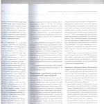 Особ.квал.злоупотр.пол-ями л.6 001