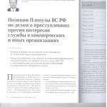 Позиция Пленума ВС о прест.против инт.в ком.оргн. л.1 001
