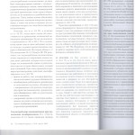 Позиция Пленума ВС о прест.против инт.в ком.оргн. л.3 001