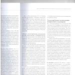 Позиция Пленума ВС о прест.против инт.в ком.оргн. л.4 001