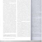 Позиция Пленума ВС о прест.против инт.в ком.оргн. л.7 001