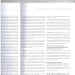 Позиция Пленума ВС о прест.против инт.в ком.оргн. л.8 001