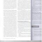 Позиция Пленума ВС о прест.против инт.в ком.оргн. л.9 001