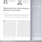 Про-во неотл.обыска л.1 001