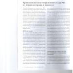 Три позиции Конституционного Суда РФ по вопросам права и процесс 001