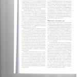 Три позиции Конституционного Суда РФ по вопросам права и процесс 002